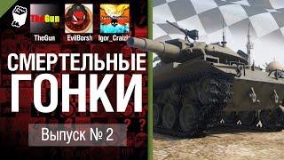 Смертельные гонки №2 - от TheGun, Evilborsh и Igor_Craizis [World of Tanks]