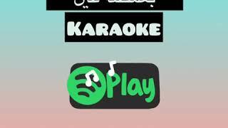 زياد برجي بغمضة عين (كاريوكي) Zaid bourji bi ghamdit 3en(karaoke)