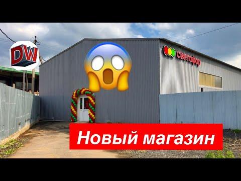 Новый 🥳 Магазин Светофор 🚦 Обзор Новинок 🧐 Август 2019 🍀 Москва