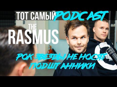 Тот Самый PODCAST - THE RASMUS / КОНЦЕРТЫ В КАЗАХСТАНЕ / ПОКЛОННИКИ / ПЕРЬЯ / РОК ЖИВ?!