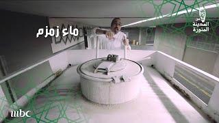 السعودية تفرض قيودا صارمة ودقيقة في عملية نقل مياه زمزم من مكة المكرمة للحرم النبوي..