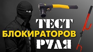 видео Механические противоугонные системы