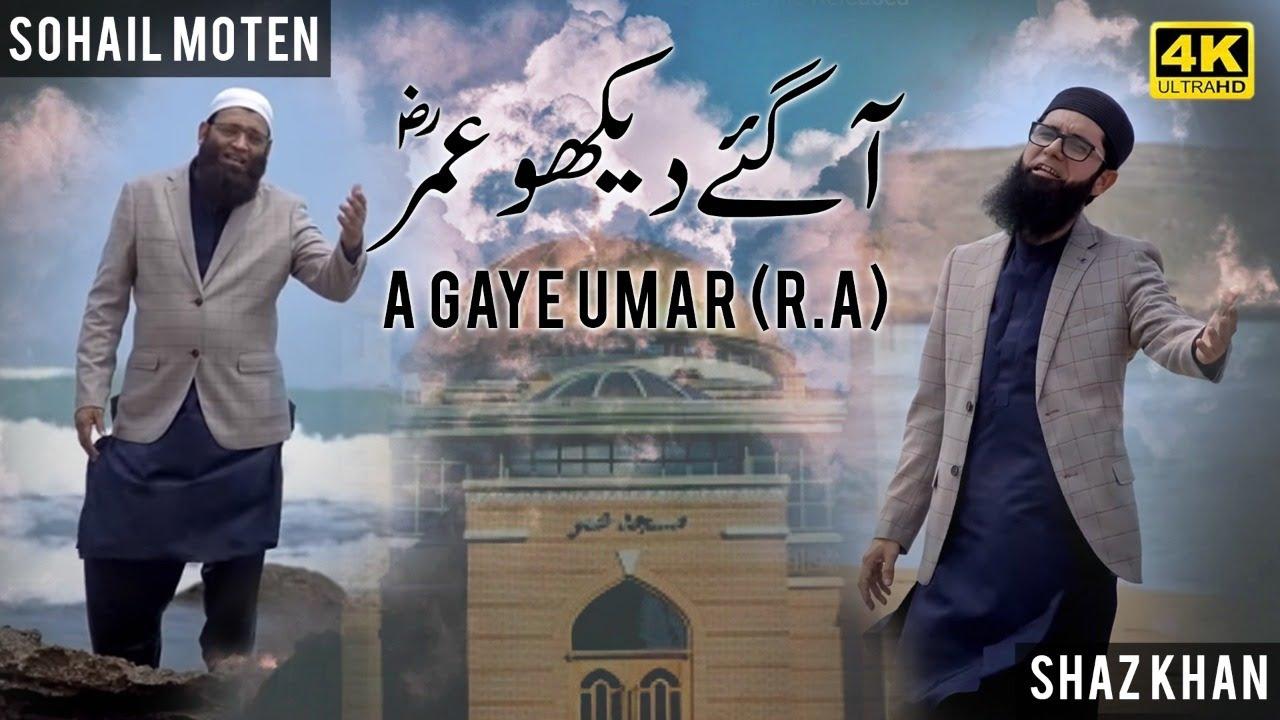 Download Shaz Khan & Sohail Moten - Agaye Dekho UMAR (R.A) - New Kalaam   Official 4K Video   SS Naat Studio