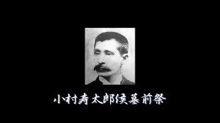 小村寿太郎侯墓前祭(宮崎県日南市)