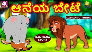 Kannada Moral Stories for Kids - ಆನೆಯ ಬೇಟೆ | Elephant