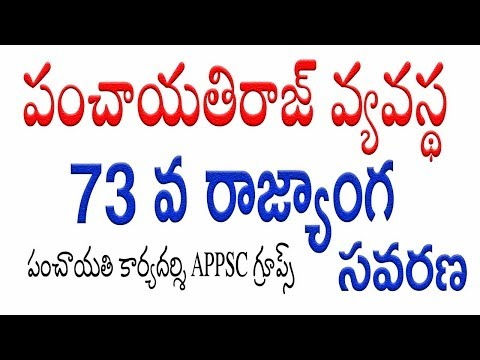Panchayati Secretary : 73rd Amendment Act 73వ రాజ్యాంగ సవరణ Panchayati Raj Acts