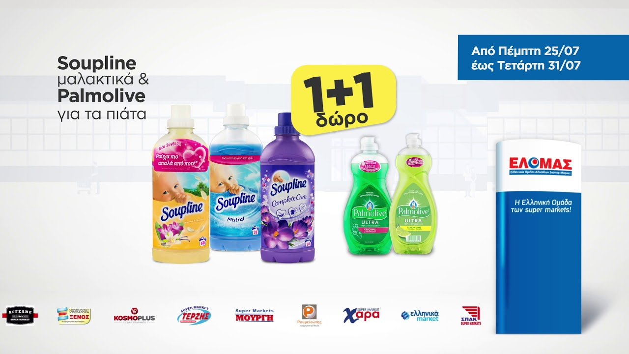 0999666ad5d Καταστηματα Κρητικος - Super Market Κρητικός