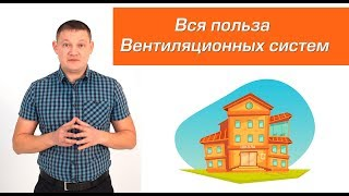 Суть вентиляции в квартире и в частном доме