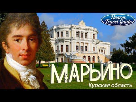МАРЬИНО Курская область Усадьба князей Барятинских Санаторий