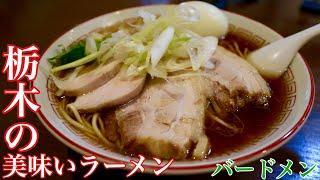 【大食い】行きたかった栃木のあのお店で-バードメン