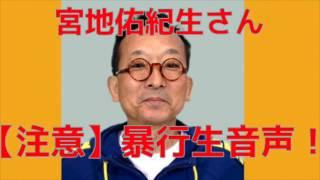 東海地方で有名なタレント宮地佑紀生さんのラジオ生放送中の衝撃音声。 ...