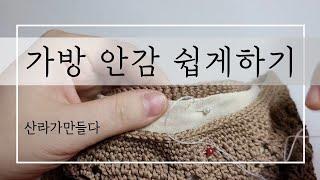 [가방안감] 손바느질로 가방 안감 쉽게 하는방법, 광목…