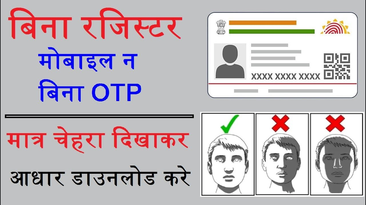 How to Download Aadhar Without Register Mobile Number,Download Aadhar Using Face Authentication