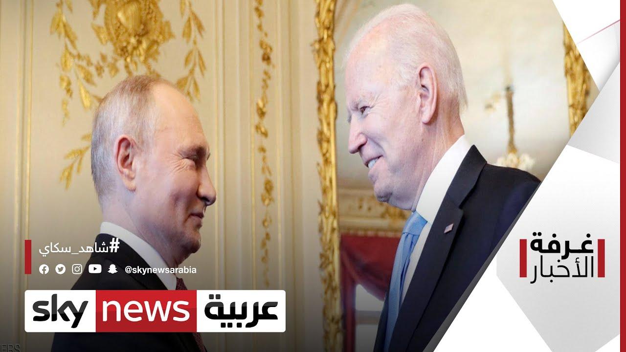 قمة بايدن بوتن.. بحث في ضبط الخلافات |#غرفة_الأخبار  - نشر قبل 5 ساعة