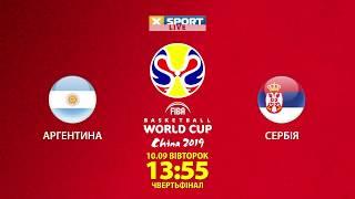 Чемпіонат світу з баскетболу! Чвертьфінал! Аргентина - Сербія!