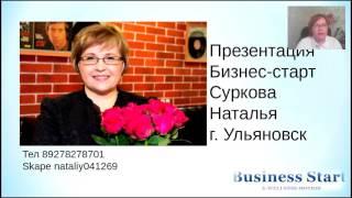 "НАТАЛЬЯ СУРКОВА ""ПРЕЗЕНТАЦИЯ BS&WM С ЭЛЕМЕНТАМИ РЕКРУТИНГА"""