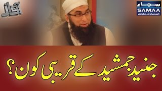 Junaid Jamshed Kay Qareebi Kaun | Awaz | SAMAA TV | Best Clip | 8 Dec 2016