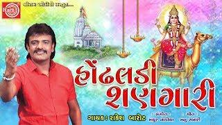 હોંઢલડી શણગારી ||Rakesh Barot ||New Gujarati Song 2018 ||Hondhaldi Shangari ||Dashama Song