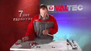 Монтаж металлопластиковых труб и фитингов VALTEC(Подробная видео-инструкция по монтажу пресс-фитингов и/или обжимных фитингов VALTEC с использованием металло..., 2011-11-08T14:28:41.000Z)