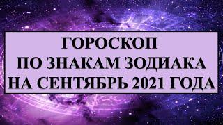 ГОРОСКОП ДЛЯ ВСЕХ ЗНАКОВ ЗОДИАКА НА СЕНТЯБРЬ 20...