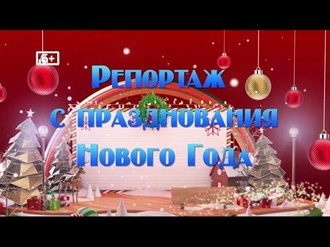 НОВЫЙ ГОД 2019_Абдулино