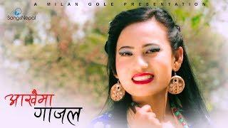 Aakhaima Gajal - Milan Gole & Pramila Moktan | New Nepali Lok Pop Song  2018/2075