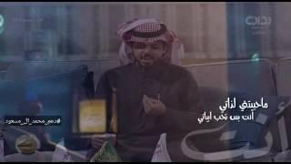 محمد ال مسعود انت ما حبيتني لذاتي