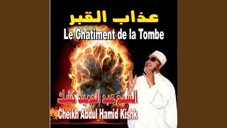 Adab el Qabr - le châtiment de la tombe (1er partie)