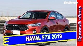 Авто Обзор - Haval F7x 2019 – Новый Купе Образный Кроссовер Хавал Ф7х