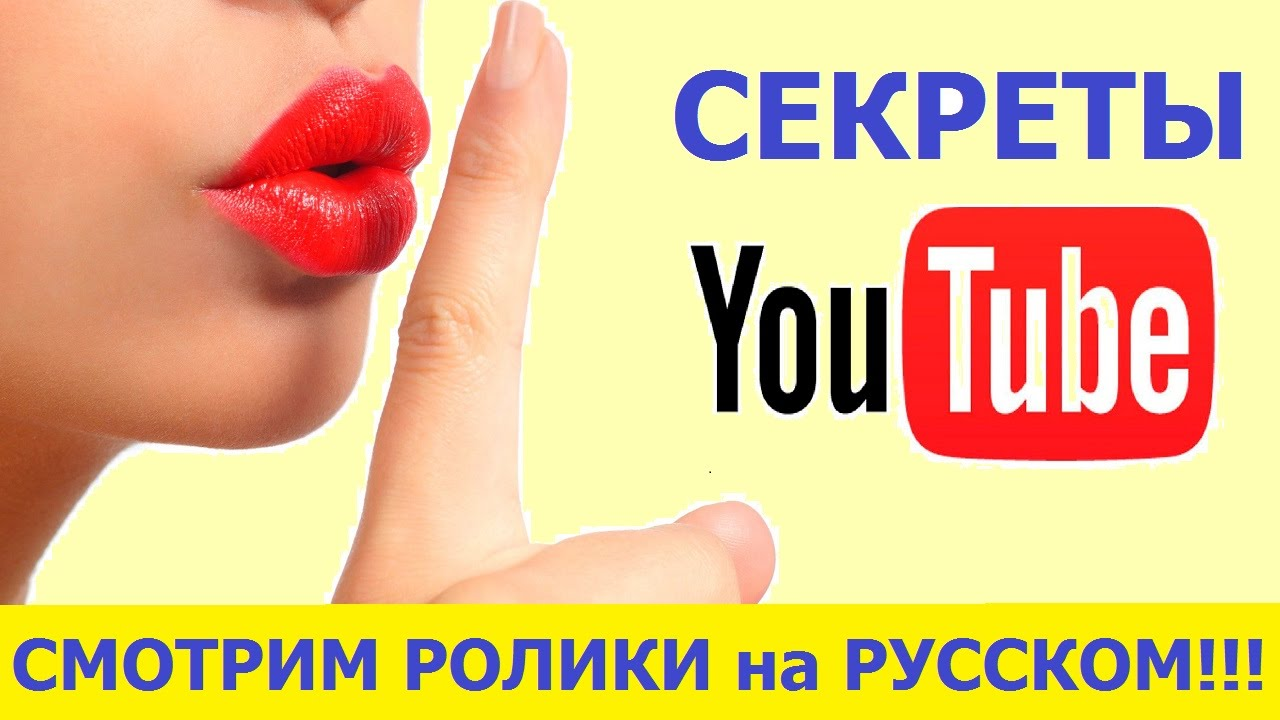 Быстро youtube смотреть youtube