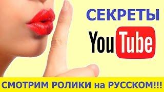 Секреты Ютуба Youtube. Как смотреть английские видео на русском языке.  Обучение Goldler