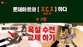롯데마트와 [ㅈㄷㅈ] 하다 - 3편 '욕실 수전 교체'