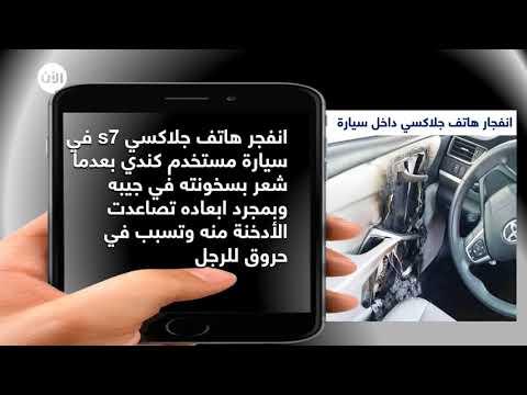 #منوعات_الآن | تعرف على أغرب 5 كوارث سببتها الهواتف الذكية  - نشر قبل 23 ساعة