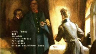 ゴーゴリ「検察官」 □作品紹介 1836年初演。 ロシアの官僚社会の腐敗を...