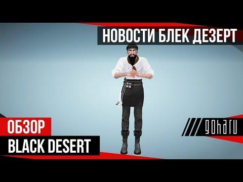 Новости Black Desert - 07.03.2018