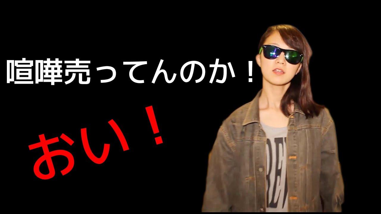 RyuuuTV學日文【#010】日本流氓吵架的日語會話!喧嘩売ってんのかおい! - YouTube