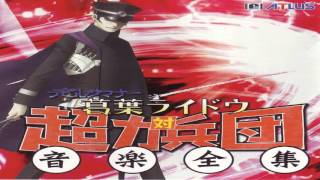 Devil Summoner Kuzunoha Raidou vs The Army of Ultimate Power Complete Music Works