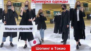 Shopping Vlog Токио 2021 Модные образы в черном от Yohji Yamamoto Примерка одежды Мои покупки