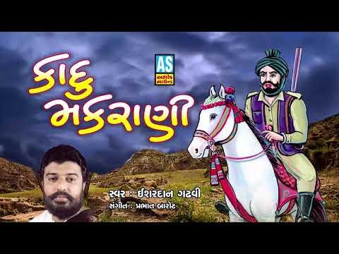 Kadu Makrani  Hits Of Ishardan Gadhvi  Lok Varta  Lok Sahitya  Gujarati Full Story 2018