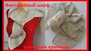Фантазийный шарф в тунисской технике,Tunisian Crochet Scarf (шаль №93)