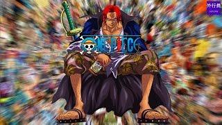海賊王專題#34: 巔峰海賊霸王紅髮
