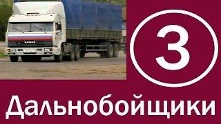 Сериал Дальнобойщики 1 сезон 3 серия HD - Экспедитор