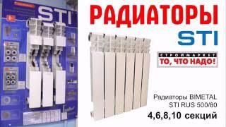 48 Радиатор BIMETAL STI RUS 50080 10 секций(Радиатор BIMETAL STI RUS 50080 10 секций http://www.farbors.ru/sti Радиатор BIMETAL STI RUS 500/80 - радиаторы отопления, биметаллические..., 2016-07-27T12:03:02.000Z)