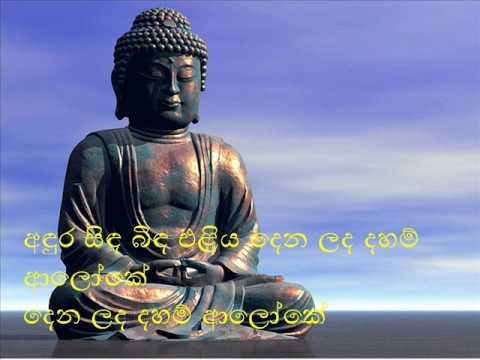 Budu Samine Siripa Piyum
