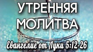 ЕВАНГЕЛИЕ ОТ ЛУКИ 5:12-26