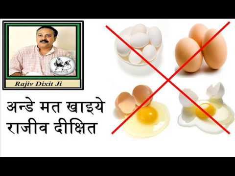 अन्डे मत खाइये - Rajiv Dixit