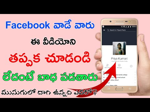 HOW TO FIND REAL FACE OF UNKNOWN PERSON CHATTING IN FACE BOOK