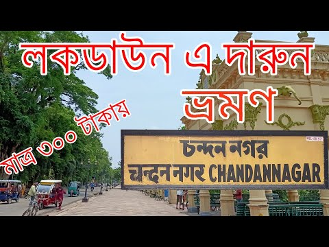 chandannagar tour in lockdown | chandannagar tour guide | one day tour chandannagar