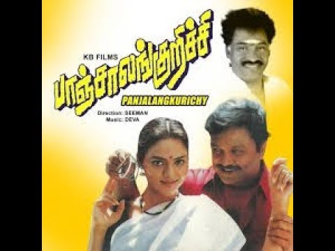 Panchalankurichi Full H D Movie ||பாஞ்சாலங்குறிச்சி || Prabhu,Madhubala,Super Hit Tamil Movie