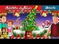 దేవదారు వృక్షం   Fir Tree in Telugu   Telugu Stories   Telugu Fairy Tales